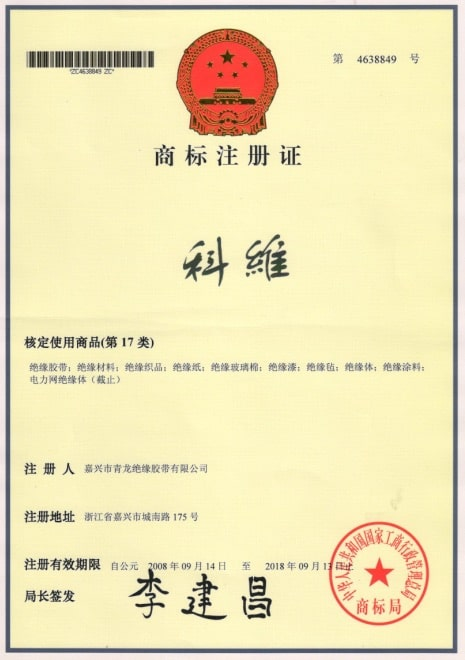 Registered Kewei as the trademark for the Company's adhesive tape products