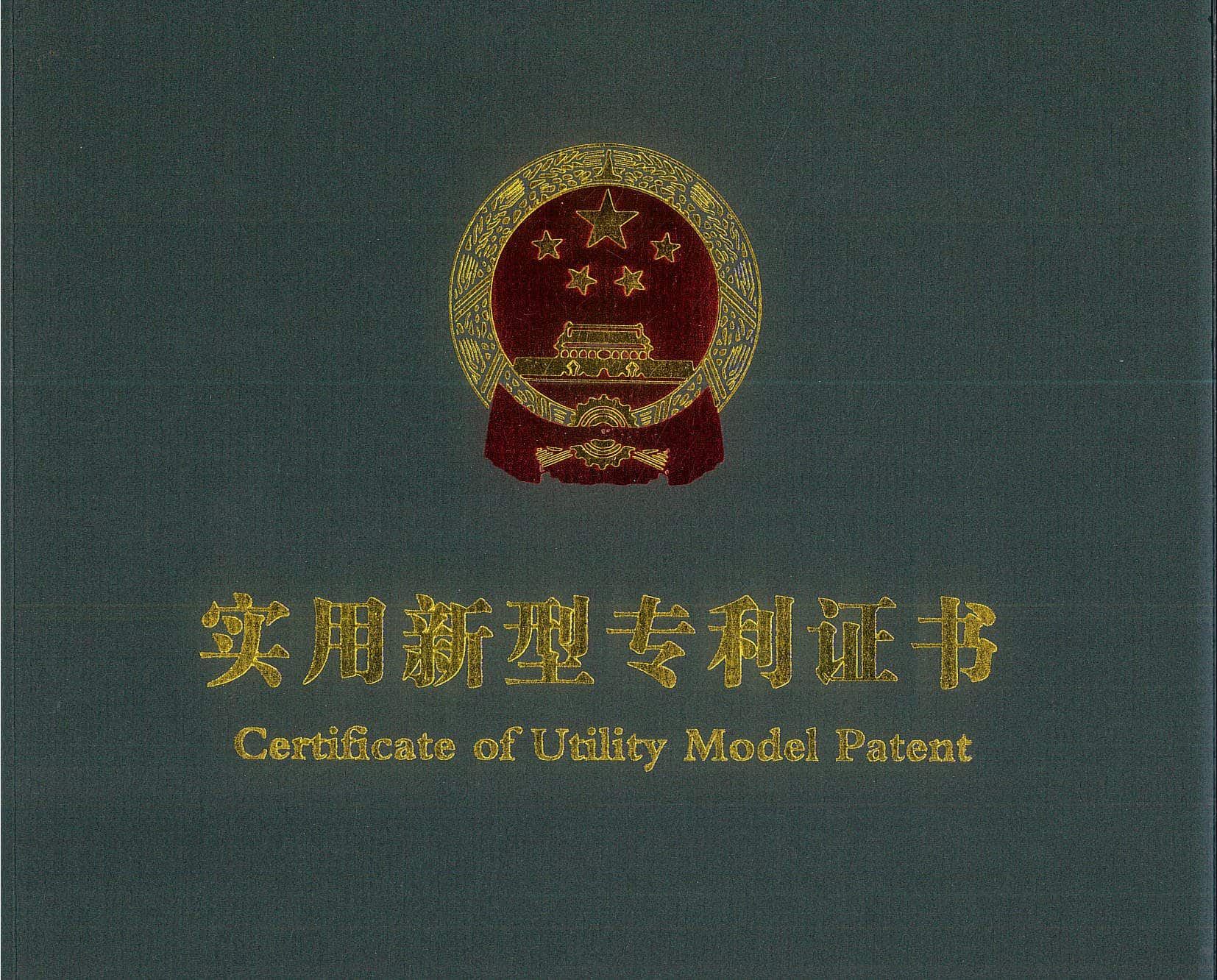 Obtained 8 patent model certificates issued by China Intellectual Property Bureau.