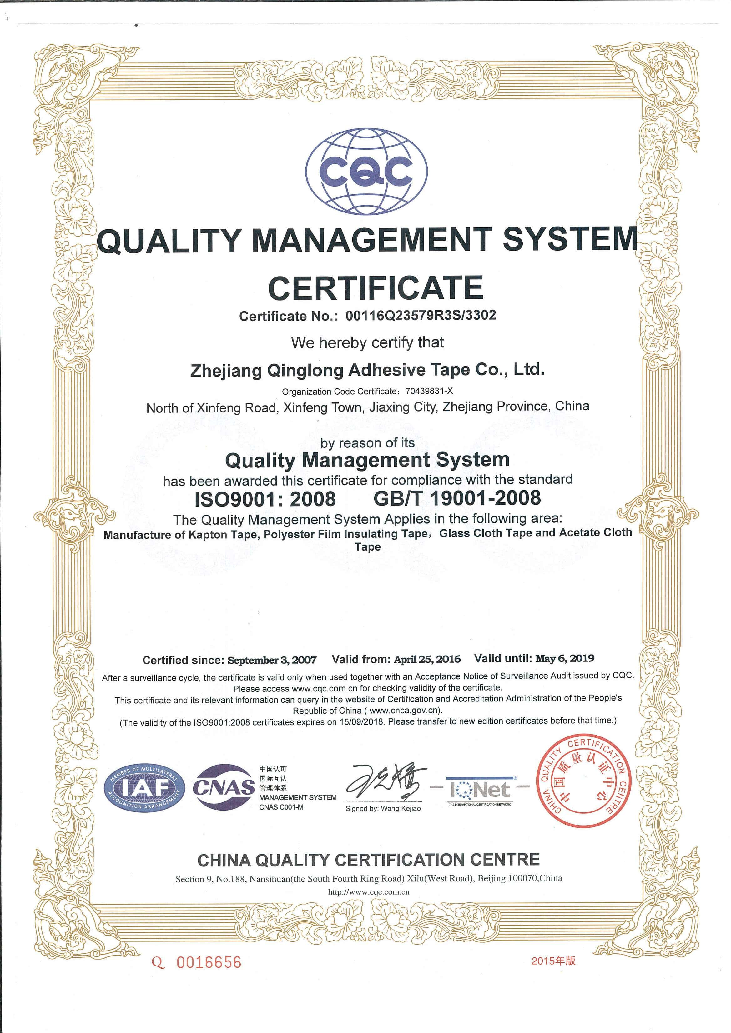 The company passed ISO9001 and ISO14001 certifications